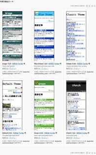 Image:Theme selecting panel